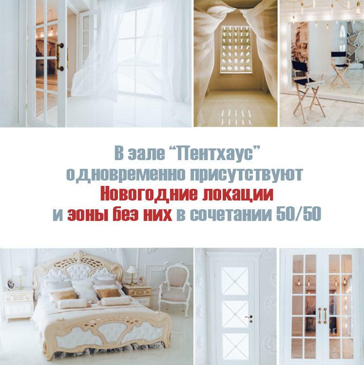Новогодние интерьеры в фотостудиях 2019 Киев