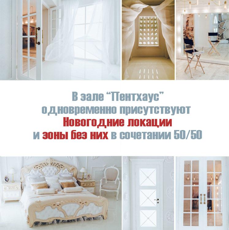 Новогодние интерьеры в фотостудиях 2018 Киев