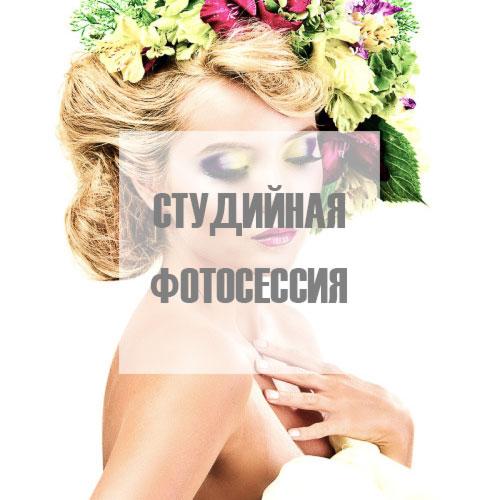 Студийная фотосессия Киев