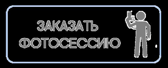 Фотосессия Киев
